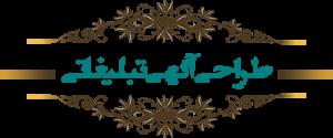 طراحی آگهی تبلیغاتی، آتلیه هنری راد، علی تیموری راد