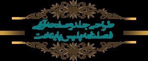 طراحی جلد و صفحه آرایی فصلنامه پلیس پایتخت، آتلیه هنری راد، علی تیموری راد