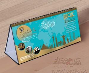 طراحی تقویم، رومیزی، آتلیه هنری راد، علی تیموری راد