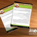 آتلیه هنری راد، طراحی گرافیک، طراحی آگهی، ضمانتنامه، کارت گارانتی، علی تیموری راد