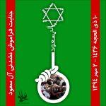 جنایت آل سعود در حج خونین 1436