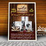 آتلیه هنری راد، طراحی تراکت، علی تیموری راد
