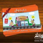 آتلیه هنری راد، تصویرسازی، طراحی گرافیک، طراحی آگهی، علی تیموری راد، rad studio art