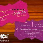 آتلیه هنری راد، طراحی گرافیک، طراحی آگهی، تراکت برشدار، علی تیموری راد، rad studio art