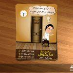 آتلیه هنری راد، طراحی گرافیک، طراحی آگهی، علی تیموری راد، rad studio art