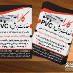 آتلیه هنری راد، طراحی گرافیک، تراکت، flyer، طراحی آگهی، علی تیموری راد، rad studio art