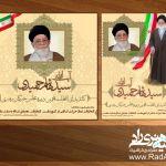 آتلیه هنری راد، پوستر انتخابات، مجلس خبرگان رهبری، علی تیموری راد، Rad Studio Art