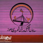 طراحی لوگو، آرم، نشانه، آتلیه هنری راد، علی تیموری راد
