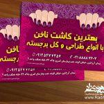 آتلیه هنری راد، طراحی گرافیک، طراحی آگهی، کاشت و طراحی ناخن، nails art، nails design، علی تیموری راد، rad studio art