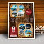 آتلیه هنری راد، طراحی آگهی تراکت، علی تیموری راد