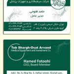 کارت ویزیت شرکت تجهیزات پزشکی، علی تیموری راد، نمونه کار، طراحی گرافیک