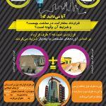 آگهی مشارکت در اسخت