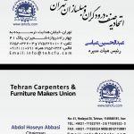 طراحی کارت ویزیت اعضای اتحادیه صنف درودگران و مبلسازان تهران