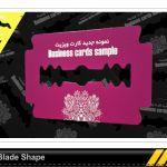 کارت ويزيت اختصاصي، کارت ويزيت با برش خاص، آتلیه هنری راد